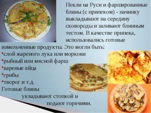Пекли на Руси и фаршированные блины (с припеком) - начинку выкладывают на се