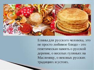 Блины для русского человека, это не просто любимое блюдо - это генетическая п