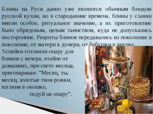Блины на Руси давно уже являются обычным блюдом русской кухни, но в стародавн