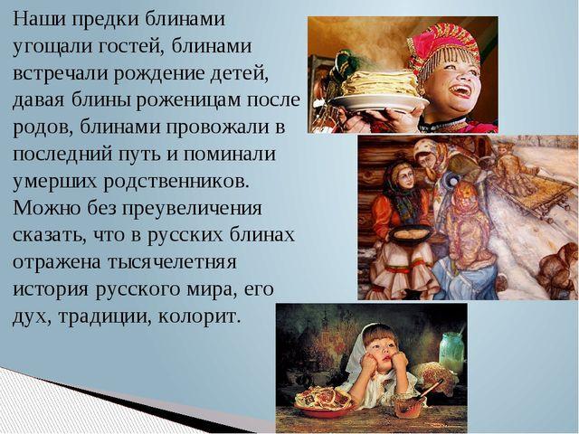 Наши предки блинами угощали гостей, блинами встречали рождение детей, давая б...
