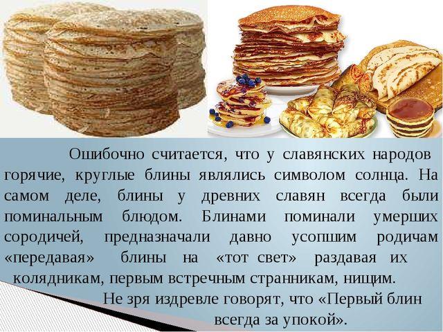 Ошибочно считается, что у славянских народов горячие, круглые блины являлись...