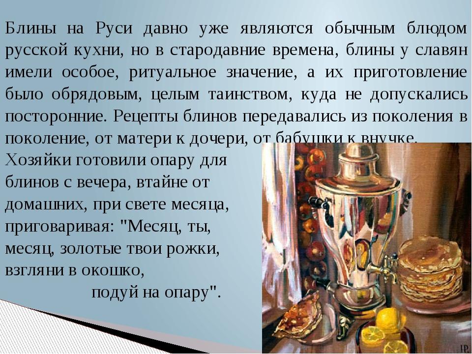 Блины на Руси давно уже являются обычным блюдом русской кухни, но в стародавн...