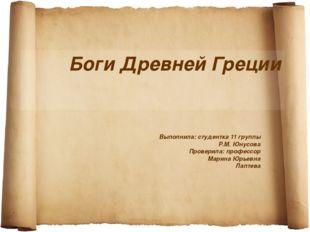 Боги Древней Греции Выполнила: студентка 11 группы Р.М. Юнусова Проверила: пр