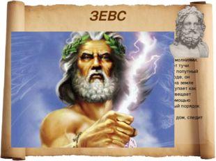 ЗЕВС Зевс (Дий)— верховный бог греков, царь и отец богов и людей. Зевс счита