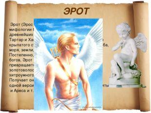 ЭРОТ Эрот (Эрос —«любовь») — в греческой мифологии бог любви, один из четыре