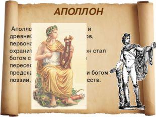 АПОЛЛОН Аполлон- один из главных и древнейших греческих богов, первоначально