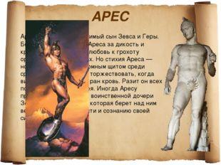 АРЕС Арес- бог войны, нелюбимый сынЗевсаиГеры. БогиОлимпане любят Ареса