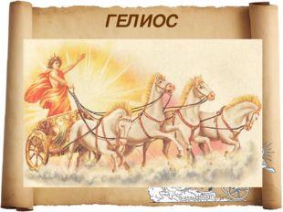 ГЕЛИОС Гелиос — богсолнца, сынтитановГиперионаи Фейи, братСеленыиЭо