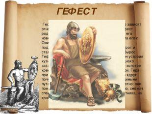 ГЕФЕСТ Гефест — бог огня и кузнечного дела, от него зависят огнедышащие вулк