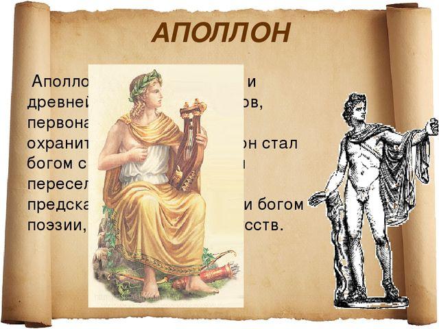 АПОЛЛОН Аполлон- один из главных и древнейших греческих богов, первоначально...