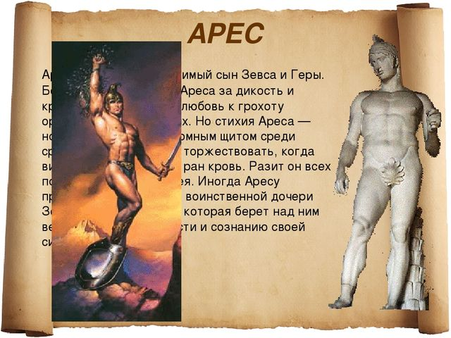 АРЕС Арес- бог войны, нелюбимый сынЗевсаиГеры. БогиОлимпане любят Ареса...