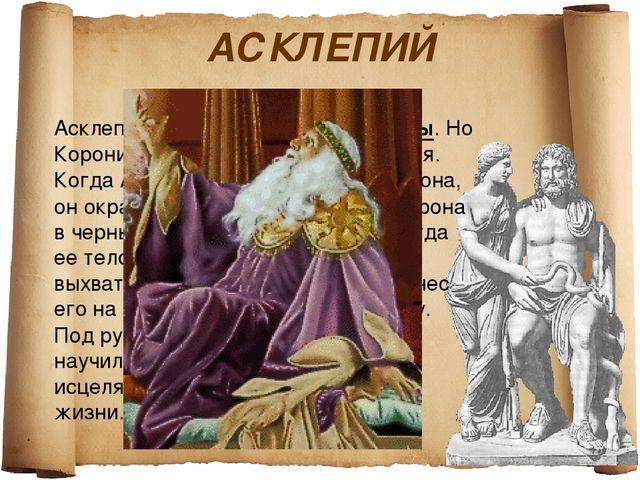 АСКЛЕПИЙ Асклепий- сынАполлонаиКорониды. Но Коронида предпочла Аполлону Исх...