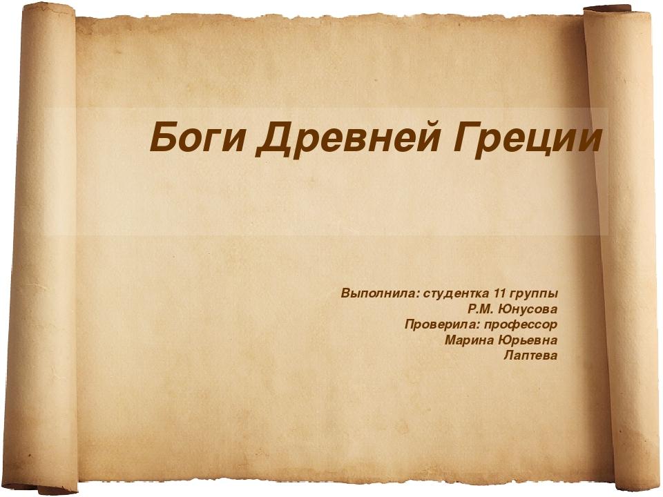 Боги Древней Греции Выполнила: студентка 11 группы Р.М. Юнусова Проверила: пр...