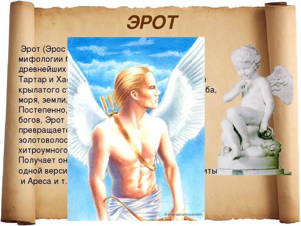 ЭРОТ Эрот (Эрос —«любовь») — в греческой мифологии бог любви, один из четыре...