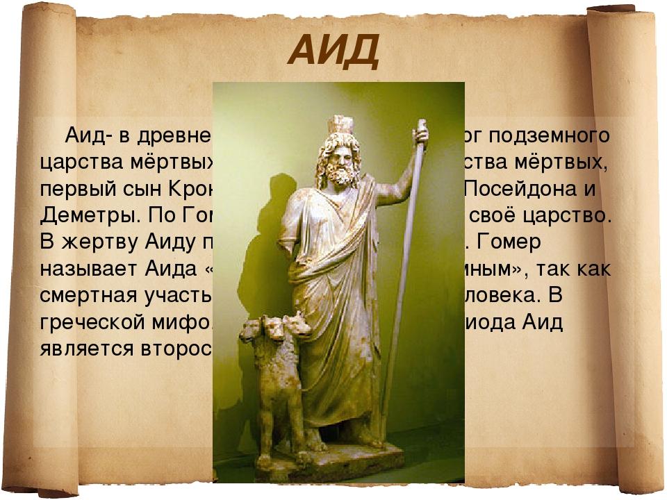 АИД Аид- в древнегреческой мифологии бог подземного царства мёртвых и названи...
