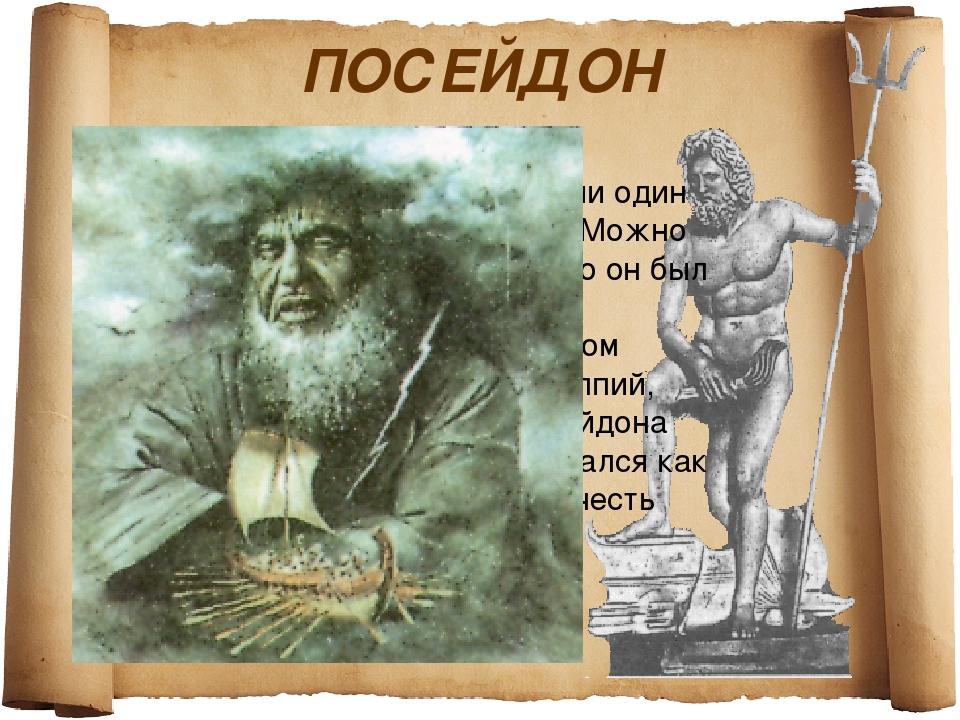 ПОСЕЙДОН Посейдон- в греческой мифологии один из основных олимпийских богов....