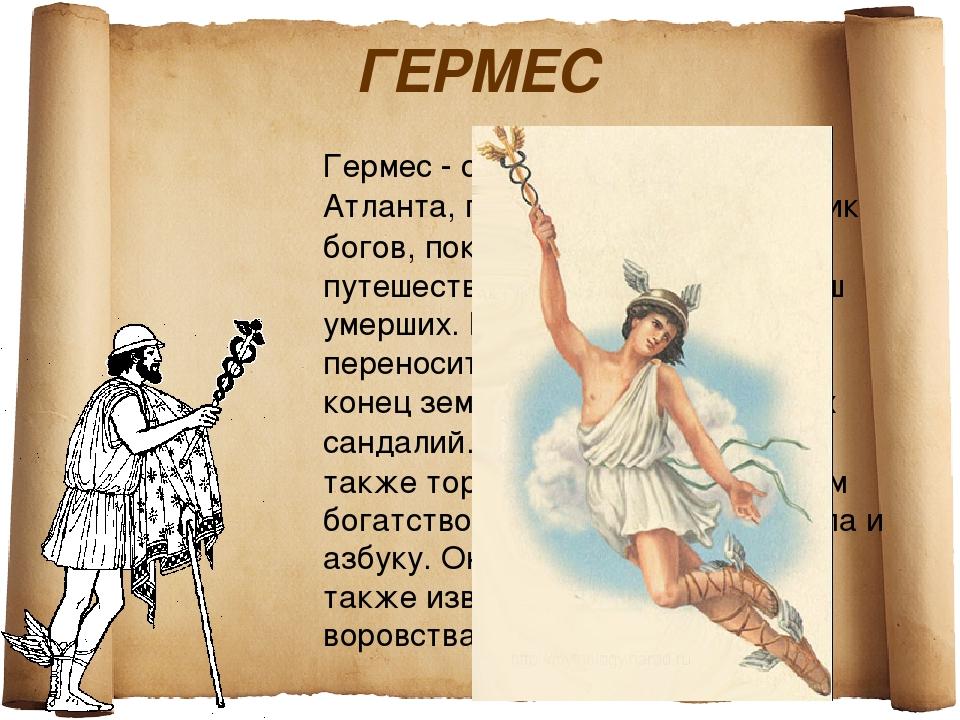 ГЕРМЕС Гермес - сынЗевсаи Майи, внукАтланта, прадед Одиссея, вестник богов,...
