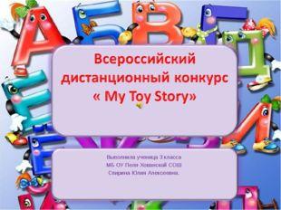 Выполнила ученица 3 класса МБ ОУ Пеля-Хованской СОШ Спирина Юлия Алексеевна.