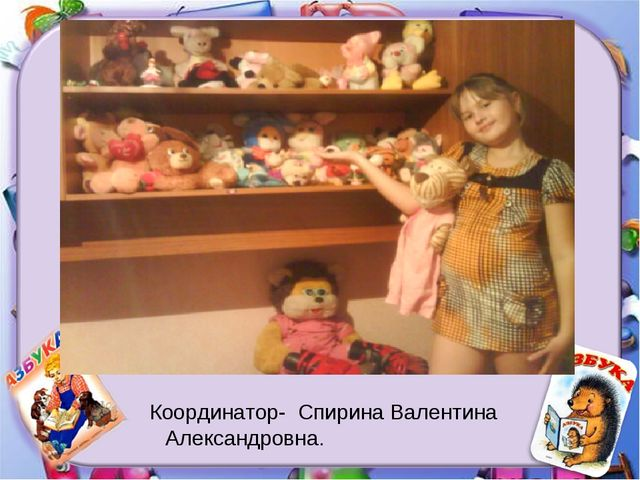 Координатор- Спирина Валентина Александровна.
