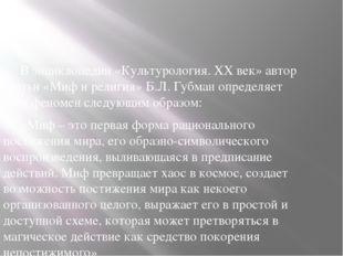 В энциклопедии «Культурология. ХХ век» автор статьи «Миф и религия» Б.Л. Губ
