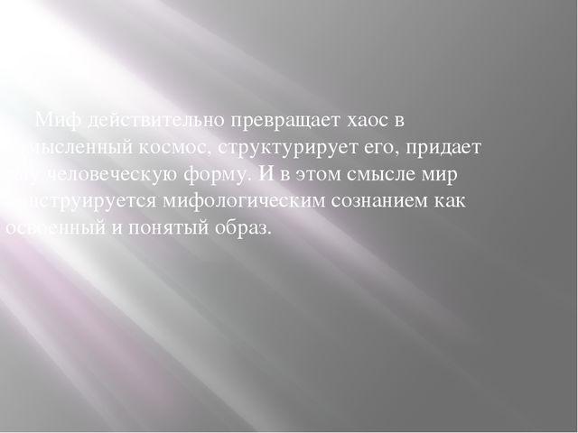 Миф действительно превращает хаос в осмысленный космос, структурирует его, п...