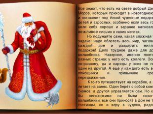 Все знают, что есть на свете добрый Дедушка Мороз, который приходит в новогод