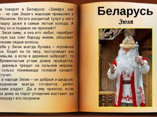 Беларусь Зюзя Хоть и говорят в Беларуси: «Замёрз, как Зюзя!» - но сам Зюзя к