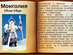 Монголия Увлин Увгун Скотоводство в Монголии – занятие уважаемое и почётное,