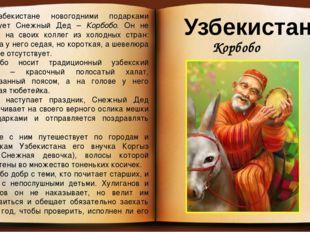 Узбекистан Корбобо В Узбекистане новогодними подарками заведует Снежный Дед –