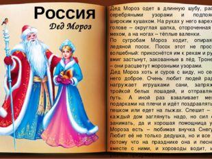Россия Дед Мороз Дед Мороз одет в длинную шубу, расшитую серебряными узорами