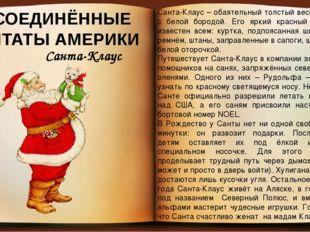СОЕДИНЁННЫЕ ШТАТЫ АМЕРИКИ Санта-Клаус Санта-Клаус – обаятельный толстый весел