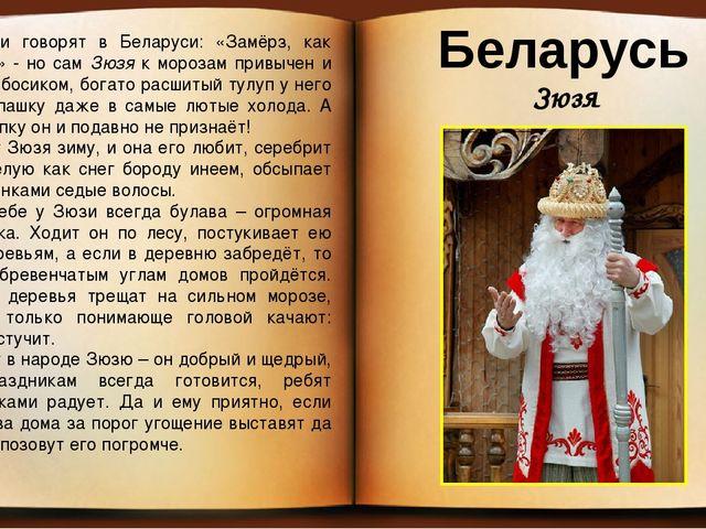 Беларусь Зюзя Хоть и говорят в Беларуси: «Замёрз, как Зюзя!» - но сам Зюзя к...