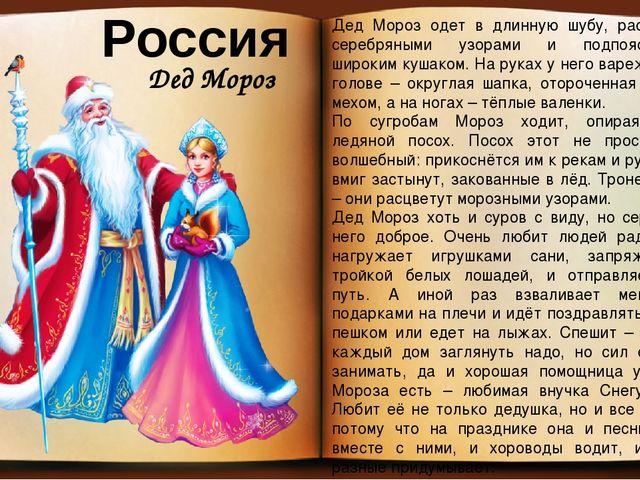 Россия Дед Мороз Дед Мороз одет в длинную шубу, расшитую серебряными узорами...
