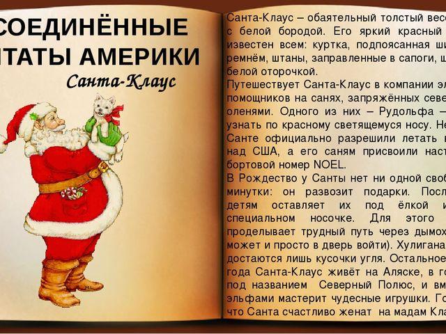 СОЕДИНЁННЫЕ ШТАТЫ АМЕРИКИ Санта-Клаус Санта-Клаус – обаятельный толстый весел...