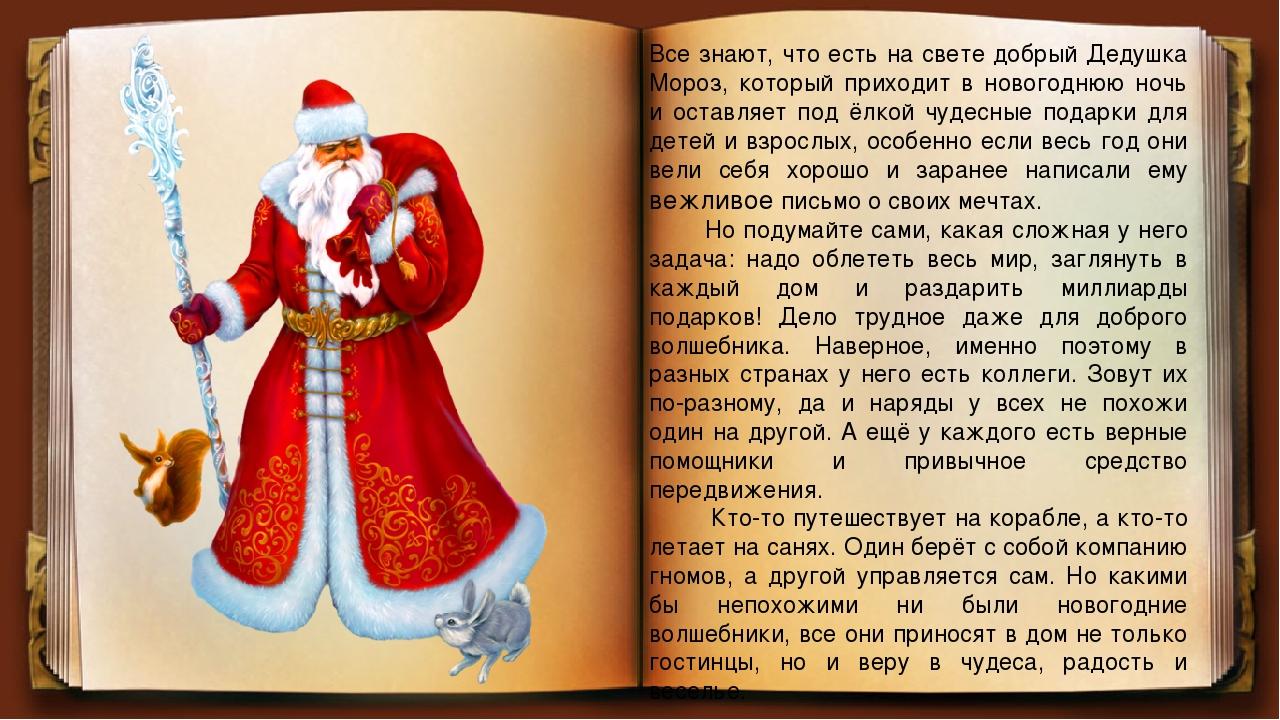 Все знают, что есть на свете добрый Дедушка Мороз, который приходит в новогод...