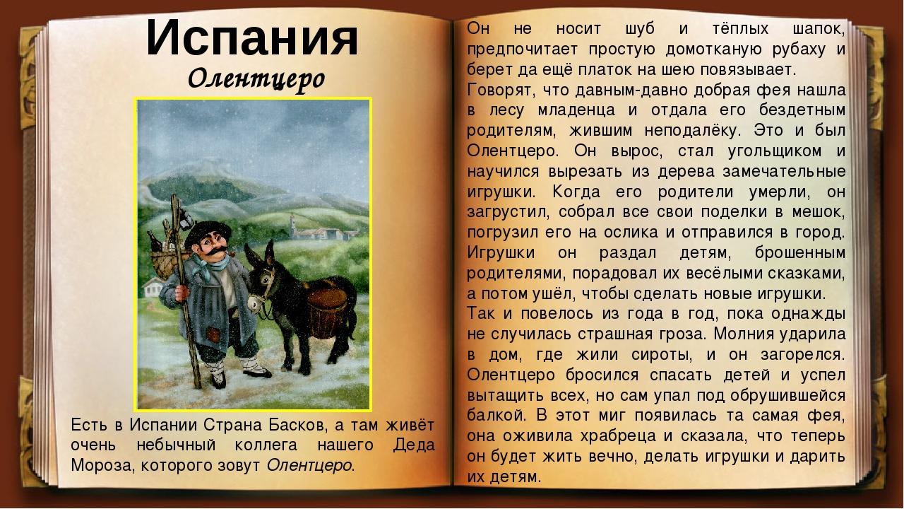Испания Олентцеро Он не носит шуб и тёплых шапок, предпочитает простую домотк...