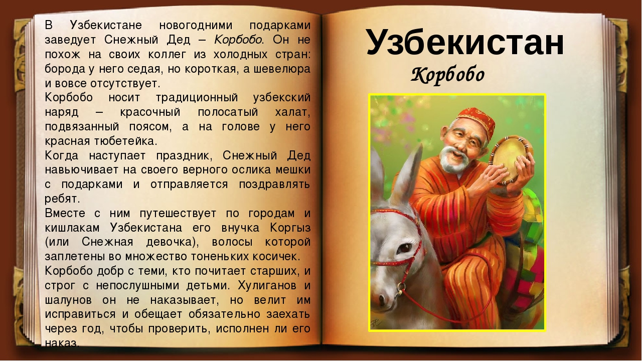 Узбекистан Корбобо В Узбекистане новогодними подарками заведует Снежный Дед –...
