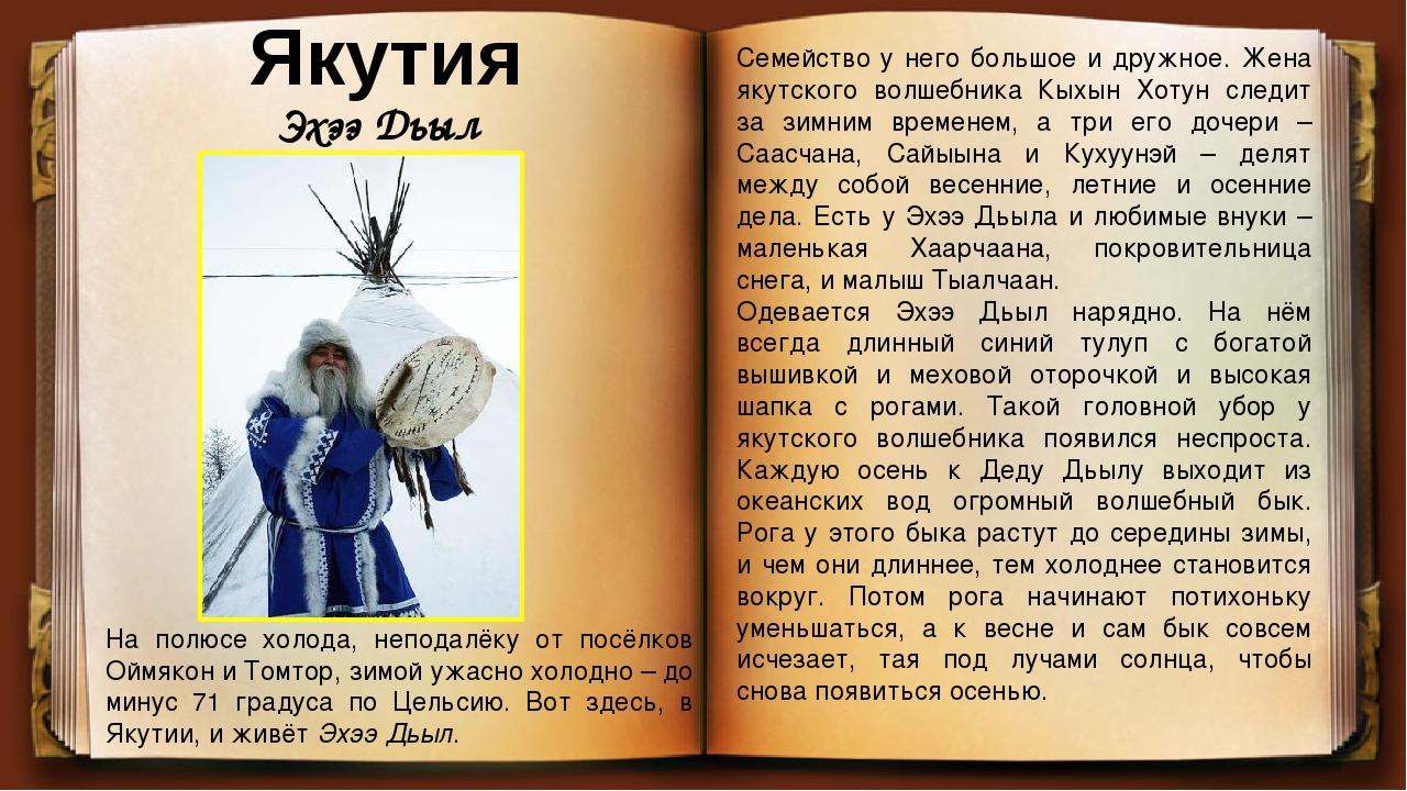 Якутия Эхээ Дьыл Семейство у него большое и дружное. Жена якутского волшебник...