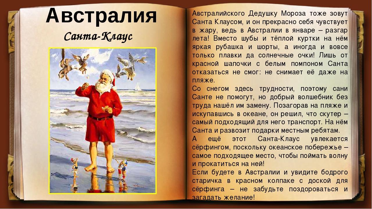 Австралия Санта-Клаус Австралийского Дедушку Мороза тоже зовут Санта Клаусом,...