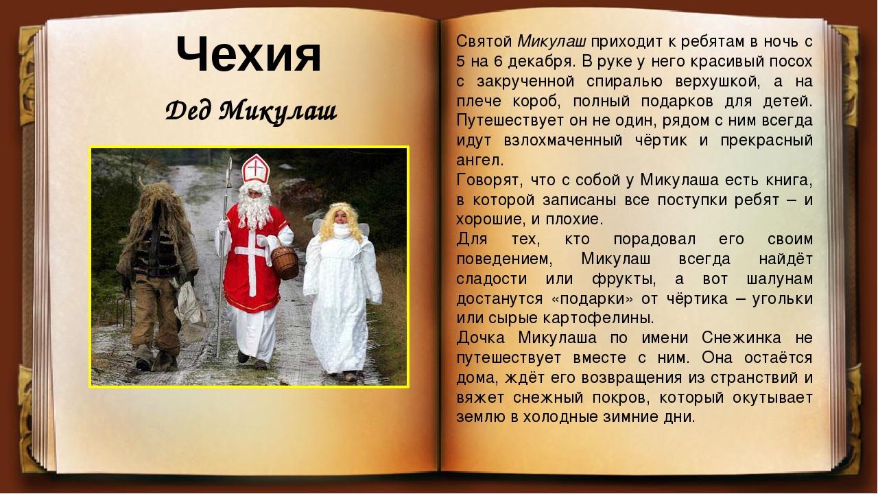 Чехия Дед Микулаш Святой Микулаш приходит к ребятам в ночь с 5 на 6 декабря....