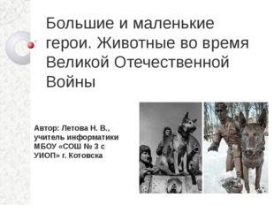 Большие и маленькие герои. Животные во время Великой Отечественной Войны Авто