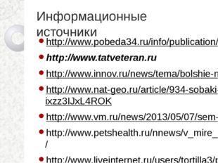 Информационные источники http://www.pobeda34.ru/info/publication/3512 http://