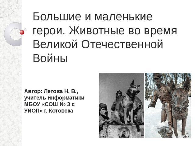 Большие и маленькие герои. Животные во время Великой Отечественной Войны Авто...