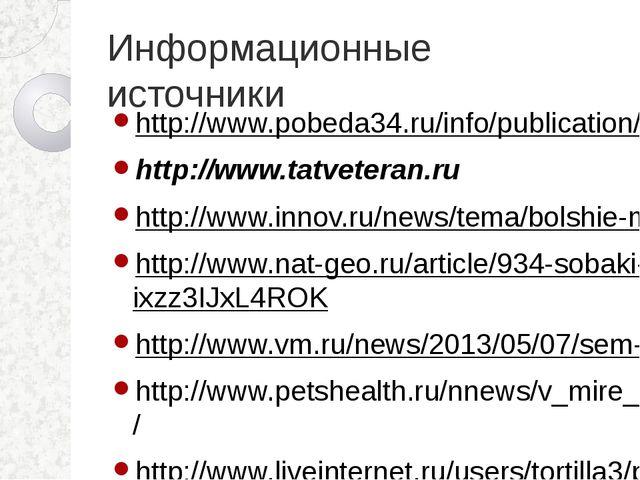Информационные источники http://www.pobeda34.ru/info/publication/3512 http://...