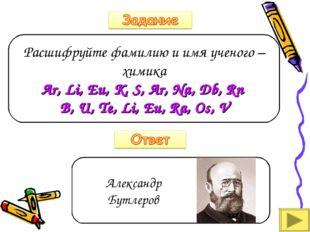 Расшифруйте фамилию и имя ученого – химика Ar, Li, Eu, K, S, Ar, Na, Db, Rn B
