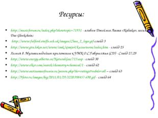 Ресурсы: http://musicforum.ru/index.php?showtopic=71931 - альбом Джеймса Ласт