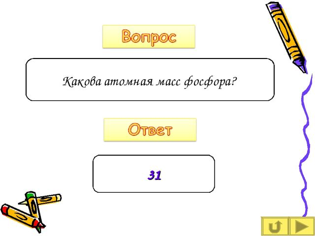 Какова атомная масс фосфора? 31