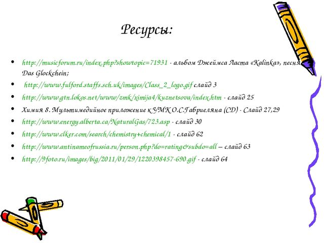 Ресурсы: http://musicforum.ru/index.php?showtopic=71931 - альбом Джеймса Ласт...