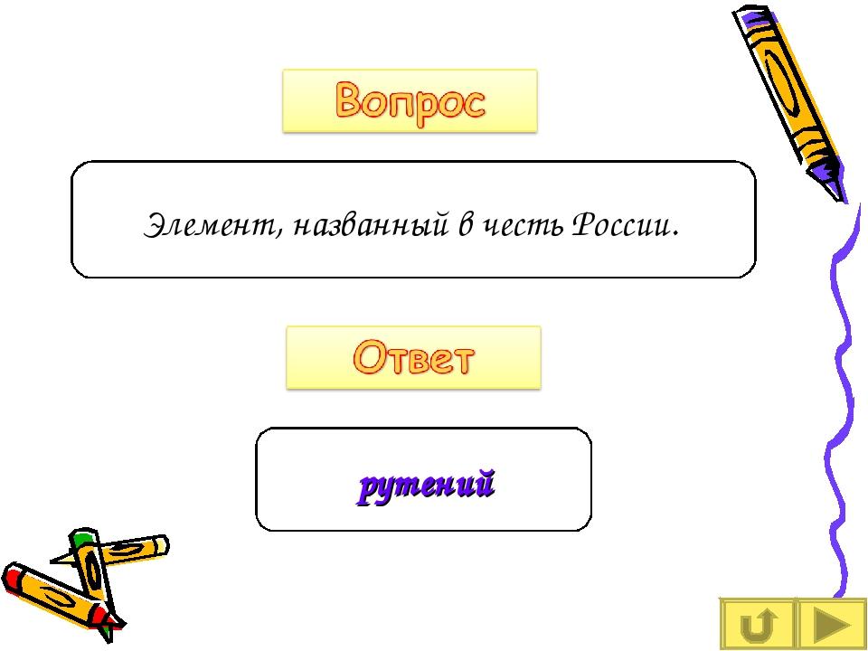 Элемент, названный в честь России. рутений