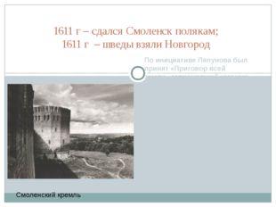 1611 г – сдался Смоленск полякам; 1611 г – шведы взяли Новгород Смоленский кр